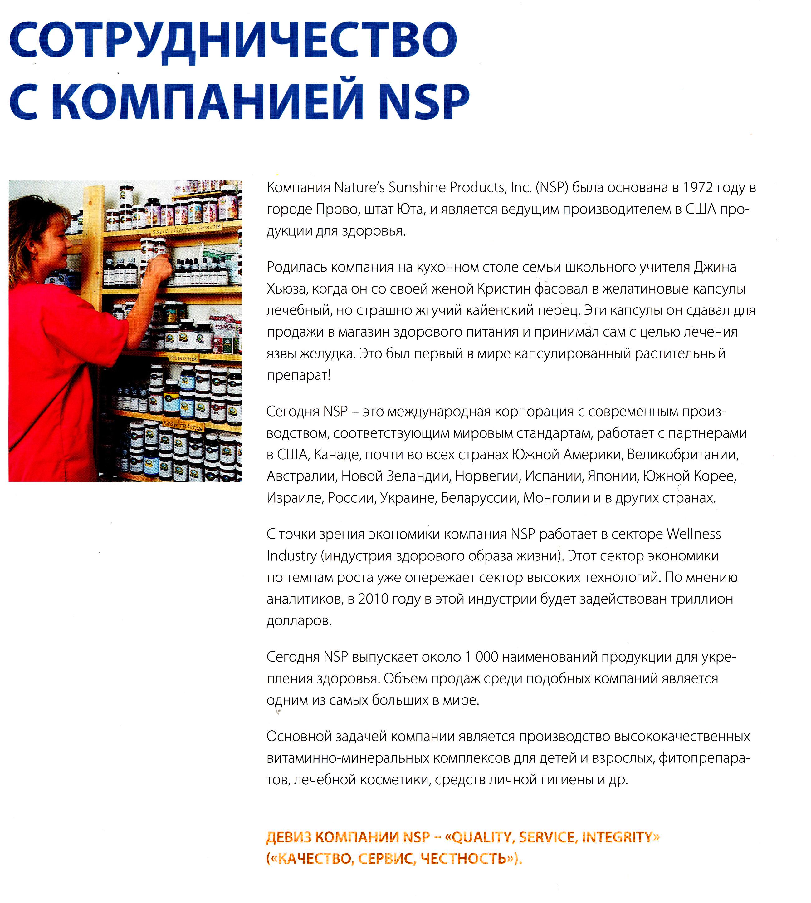 Сотрудничество с компанией NSP