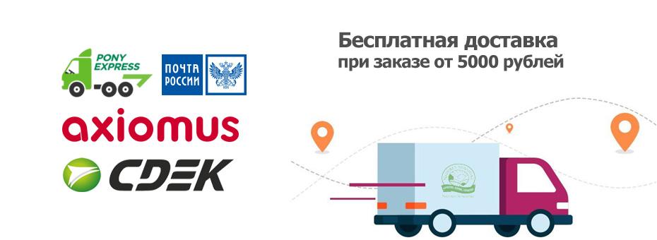 Бесплатная доставка при заказе от 5000 рублей