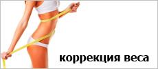 Коррекция веса НСП