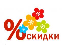 Товары участвующие в акции 10%