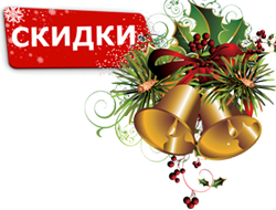 новогодние супер-скидки на декоративную косметику Bremani