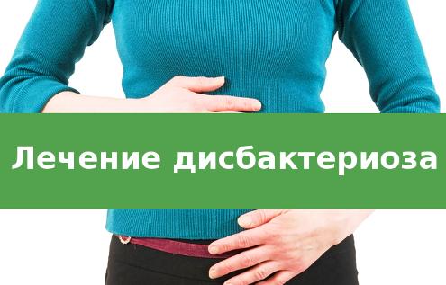 Дисбактериоз кишечника: лечение дисбактериоза у взрослых и ребенка (восстановление микрофлоры)