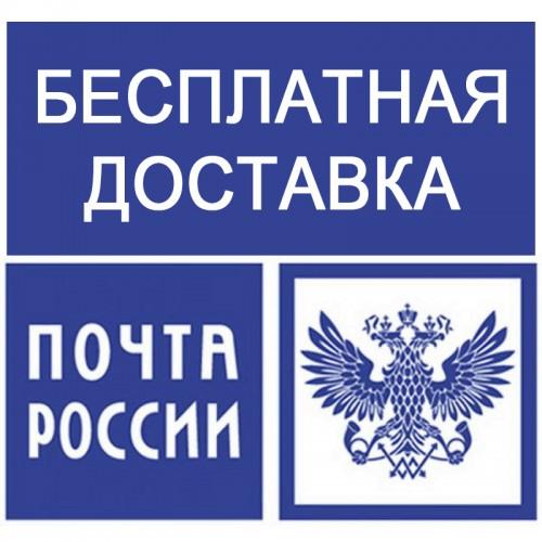 Снижение стоимости на доставку почтой России