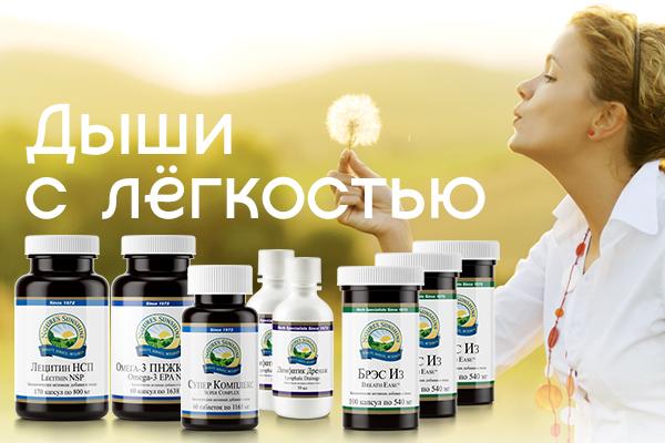 Здоровье дыхательной системы