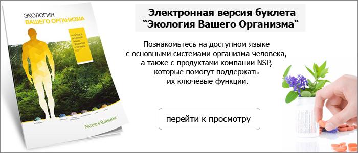 Экология Вашего организма