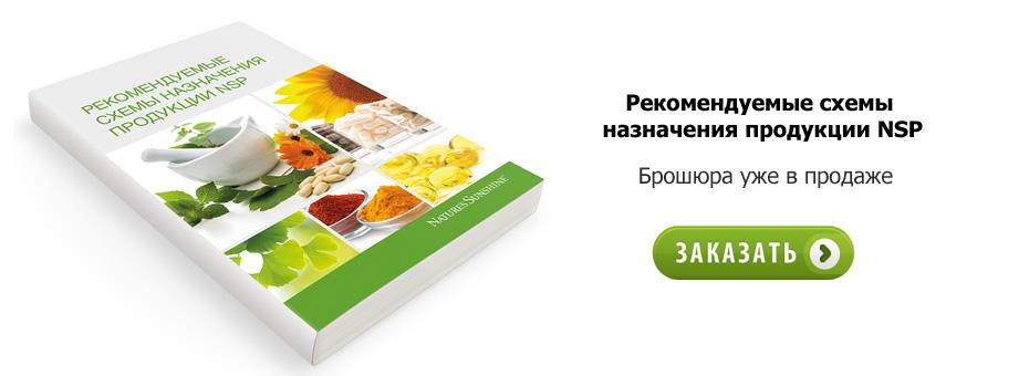 Рекомендуемые схемы назначения продукции NSP