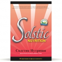 Solstic Nutrition NSP. Солстик Нутришн НСП