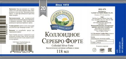 Коллоидное Серебро Форте, серебро нсп, серебро форте нсп, коллоидное серебро нсп, купить Коллоидное Серебро, доставка Коллоидное Серебро