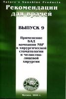 Методические реком. для врачей №9