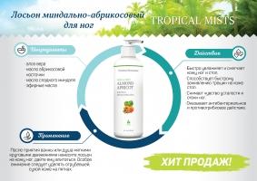 NSP,Almond-Apricot Anti-Stress Moisturizing Lotion,Лосьон миндально-абрикосовый успокаивающий,увлажняющий для ног,Tropical Mists