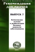 Методические реком. для врачей №7